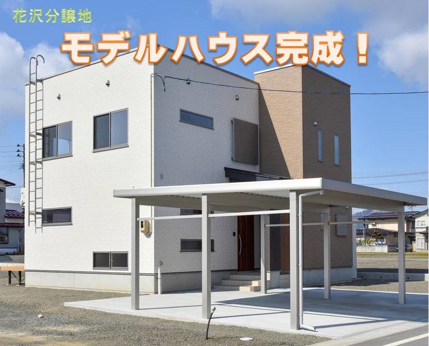 花沢分譲地モデルハウス内覧受付け中!!